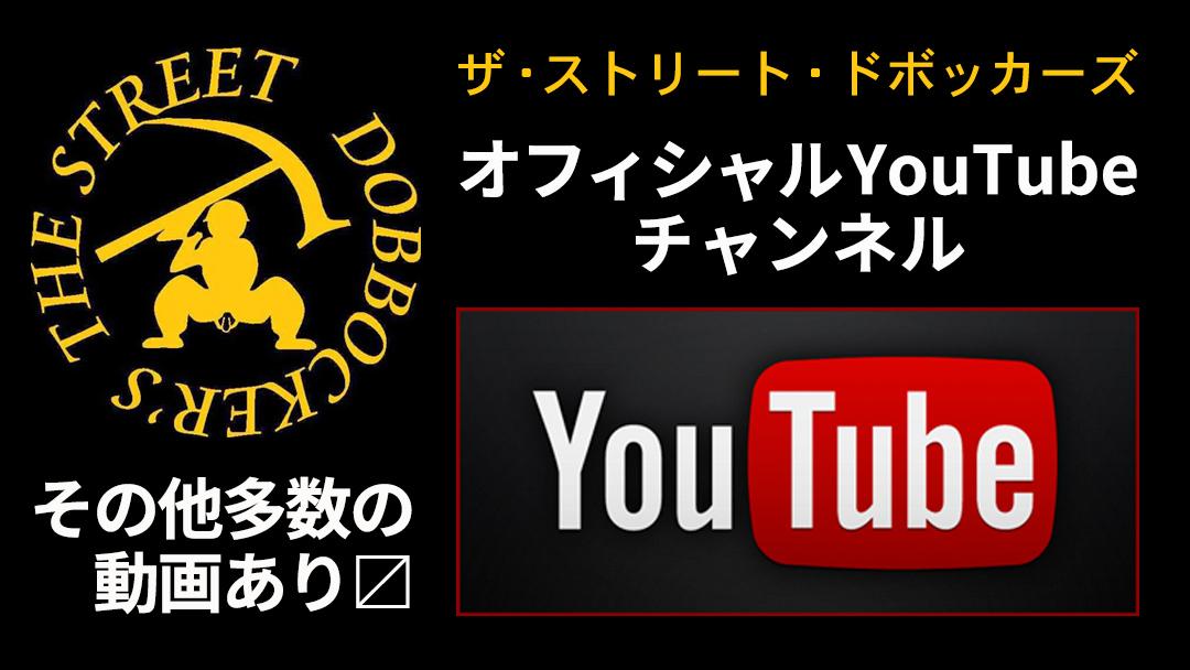 オフィシャル YouTube チャンネル