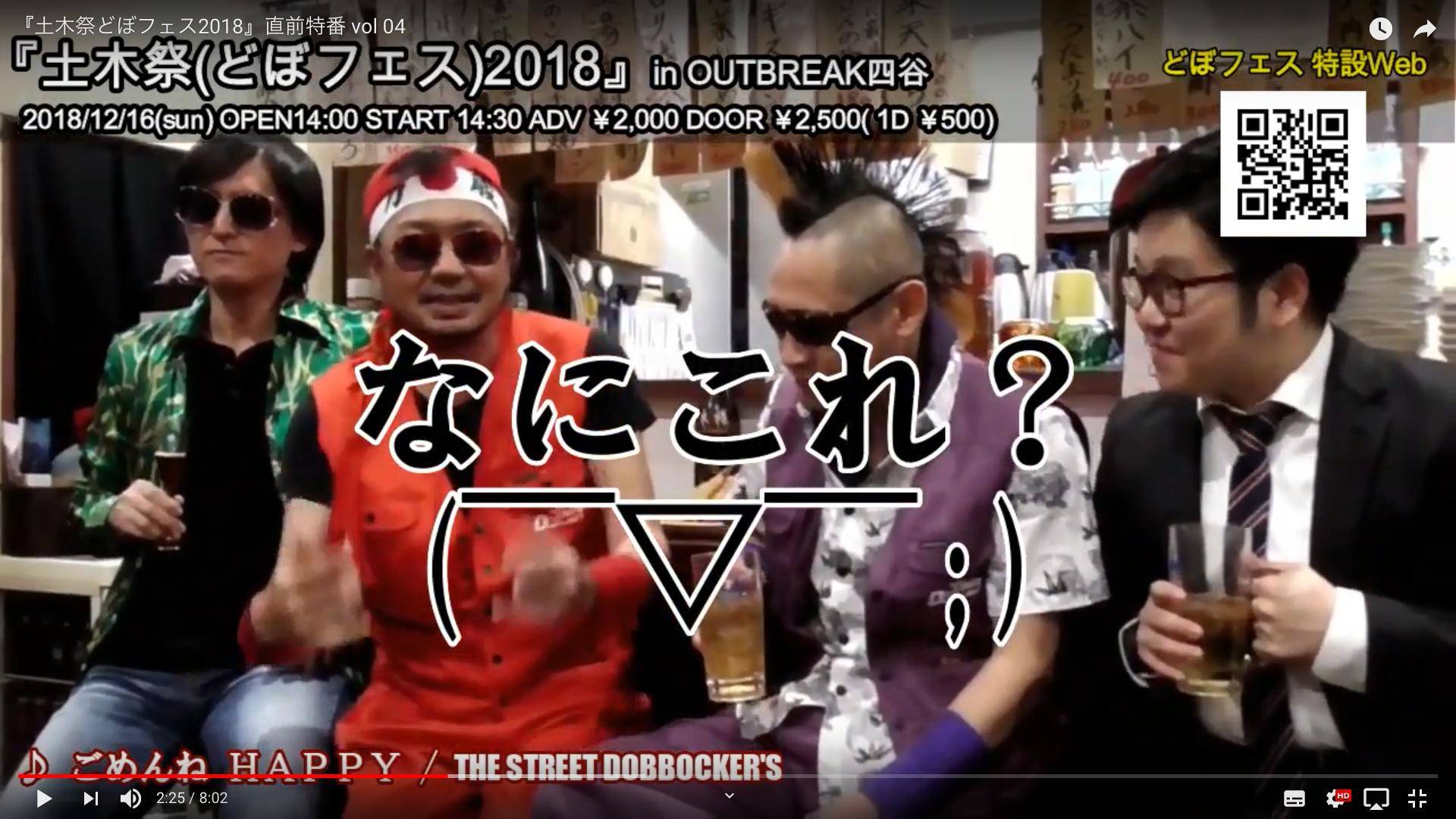 土木祭(どぼフェス)2018直前特番 vol.04