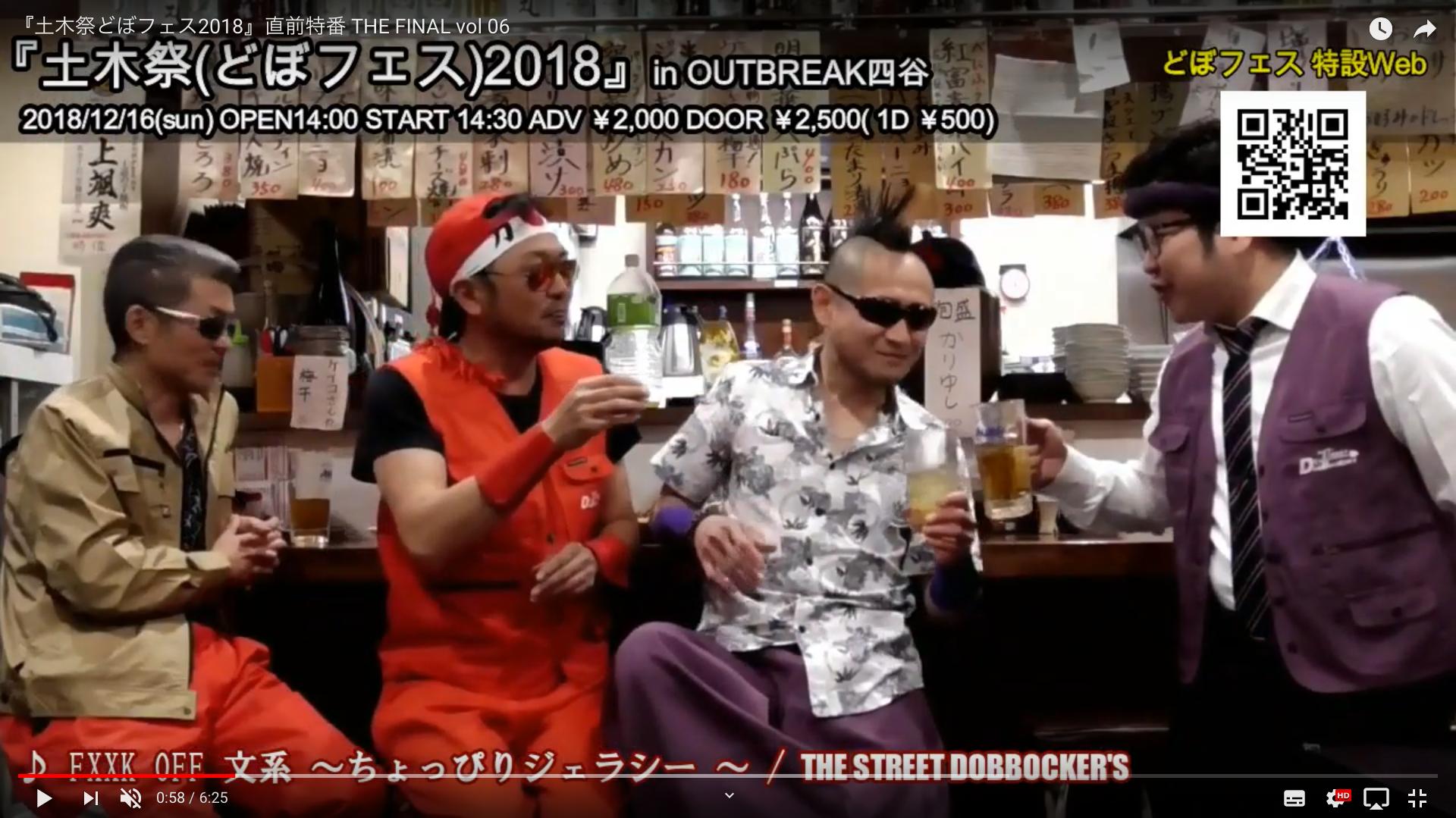 土木祭(どぼフェス)2018直前特番 vol.06