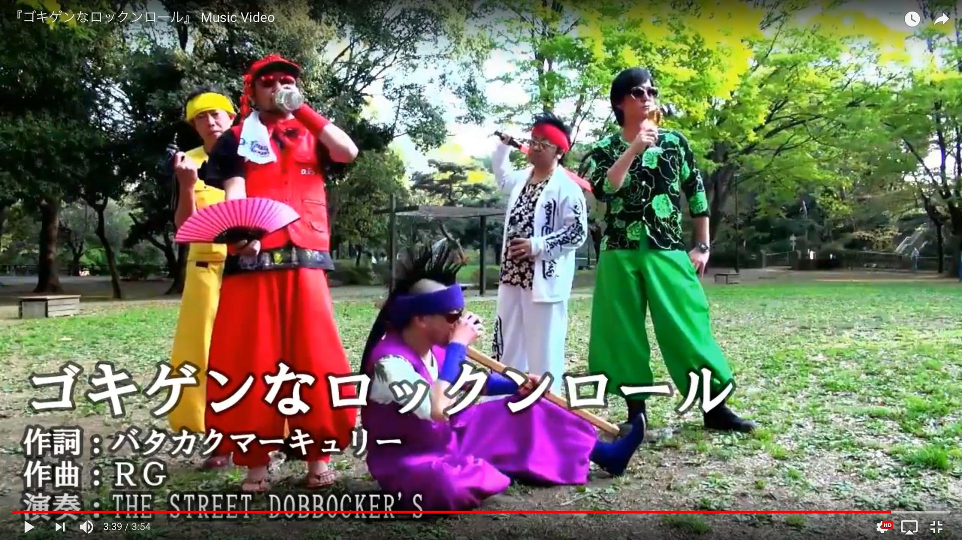Music Video「ゴキゲンなロックンロール」