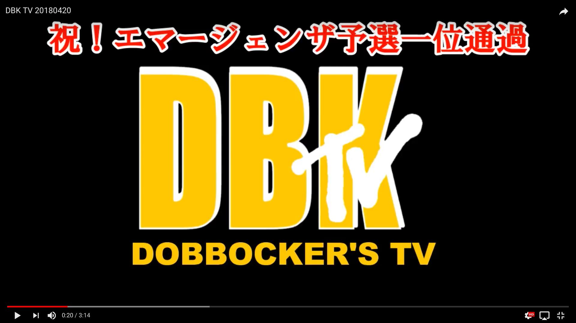 DBK TV (ドボッカーズTV) #3