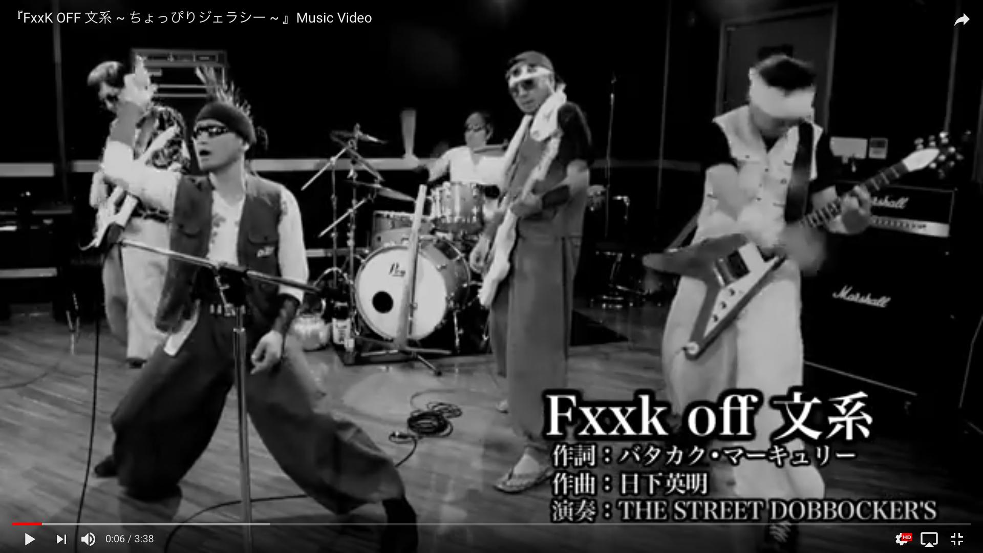 Music Video「FxxK OFF 文系 ~ちょっぴりジェラシー~」