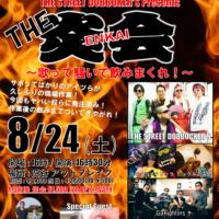 20190824THE炎会